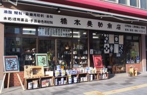 hashimoto_shopfront_1s