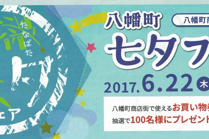 七夕フェア2017