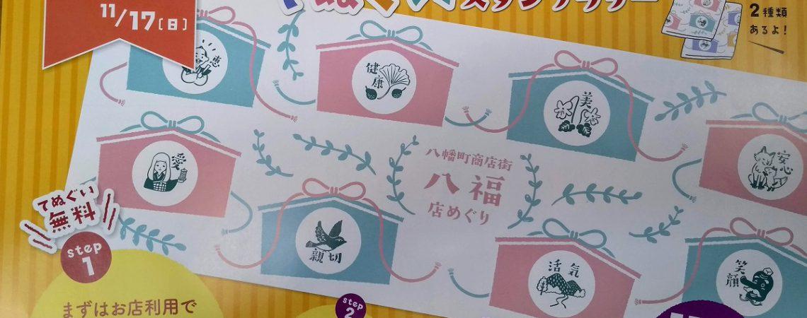 八幡町商店街 八福 店めぐり(11月1日~17日)
