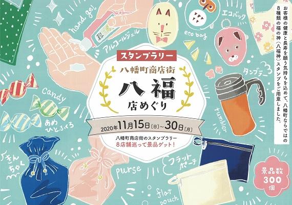 八幡町商店街 八福 店めぐり(11月15日~30日)